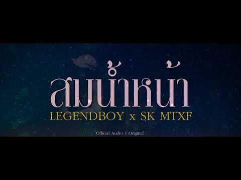 LEGENDBOY - สมน้ำหน้า feat.SK MTXF (Official Audio)