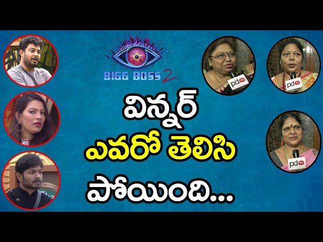 Bigg boss 2 | Season 2 Winner | Kaushal | Geetha | బిగ్ బాస్ విన్నర్ ఎవరో తెలిసిపోయింది..