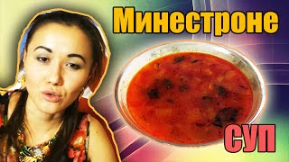 Суп Минестроне с фасолью - пошаговый рецепт на Раз-Два!