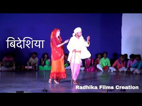 Bhikhari Thakur Bideshiya // natak bideshiya part 4