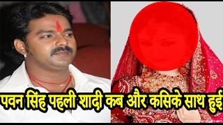 पवन सिंह के पहली शादी कब और किसके साथ हुई | Pawan Singh when and with whom had married