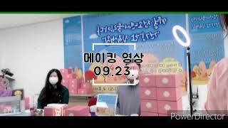 D-1 청소년어울림마당 메이킹 영상!