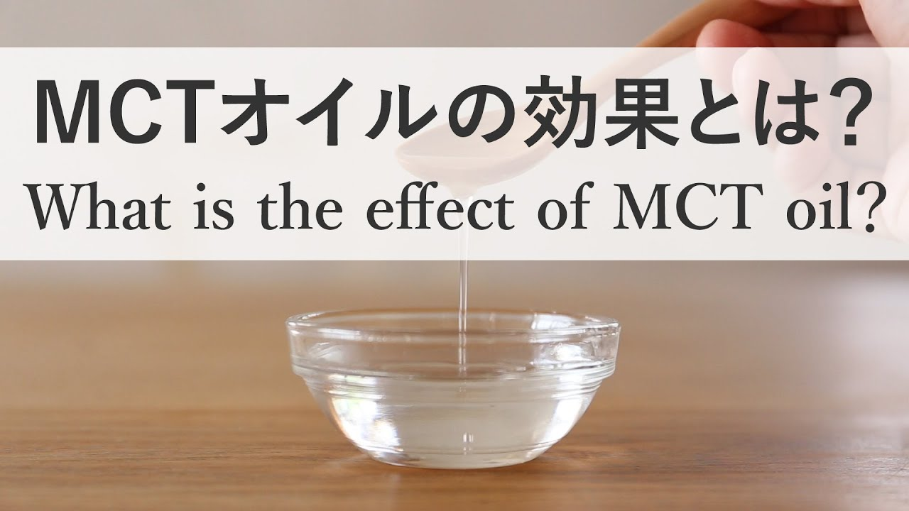 オイル 胃痛 Mct