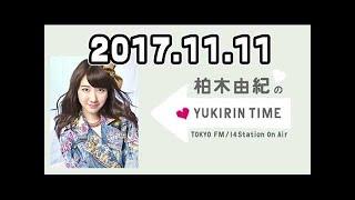 2017.11.11 柏木由紀のYUKIRIN TIME 【AKB48/NGT48 柏木由紀】.