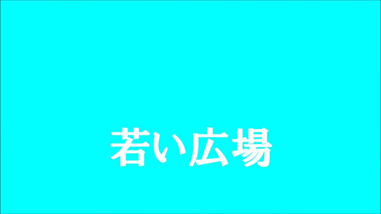cover 若い広場 サイテーのワル...