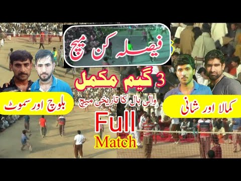 Greatest Ever Shooting volleyball match in history   Akhtar baloch vs Gujjar club   Full match