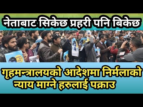 Nirmala Panta को लागि न्याय माग्दै चर्को बिरोध सरकार बिरुध|नेताबाट सिकेछ प्रहरी पनि बिकेछ