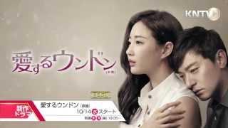 愛するウンドン 第11話