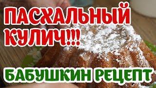 Рецепт Пасхи. Готовим Пасхальный Кулич по бабушкиному рецепту.