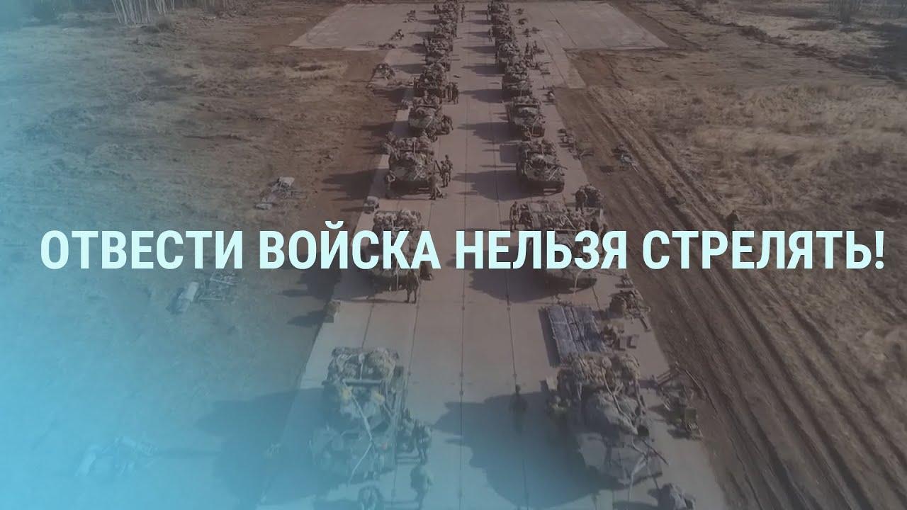 Путин зовет Зеленского. Часть войск остается на границе | УТРО | 23.04.21