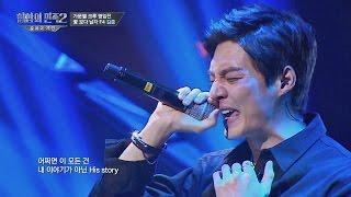 김준 'The Time Goes On'♪ - 풀버전 힙합의 민족2 2회
