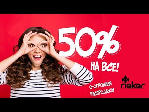 "Скидки до -50% в магазине обувт ""Rieker"""
