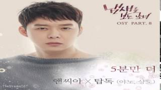 nc a yano sangdo toppdogg just 5 more minutes 5분만 더 the girl who sees smell ost part 8