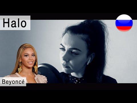 Beyoncé – Halo на русском ( Russian Cover )