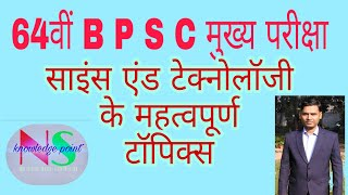 64th bpsc mains|science and technology important topics|ns