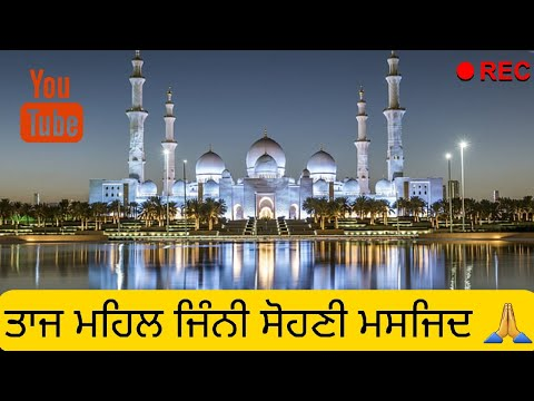 #Abu_Dhabi $500 Million Sheikh Zayed Grand Mosque Abu Dhabi | Dubai