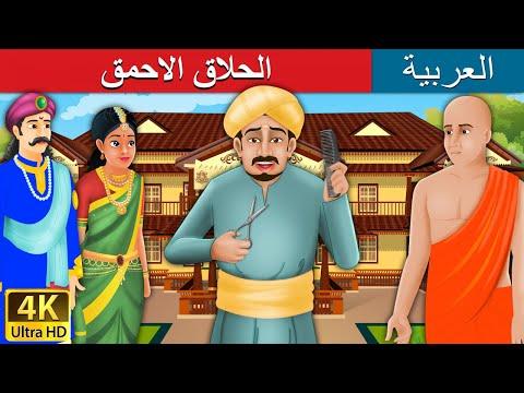 الحلاق الاحمق   قصص اطفال   حكايات عربية