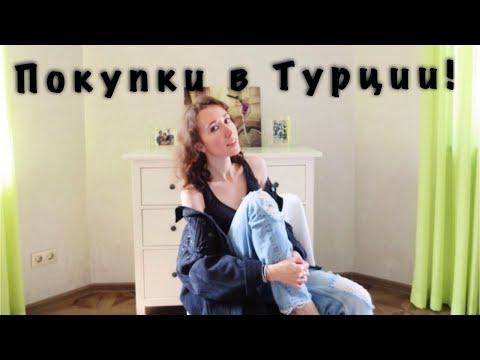 видео: Покупки из Турции 2019! Еда, косметика, одежда с примеркой!