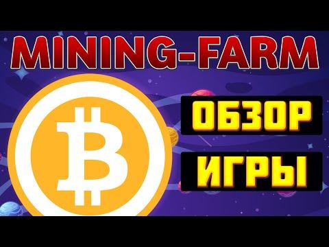 Mining-Farm.org отзывы 2021 (экономическая игра с выводом денег Майнинг Фарм)