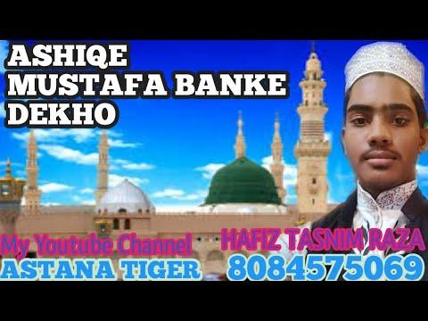 ASHIQE MUSTAFA BANKE DEKHO BY TASNIM RAZA