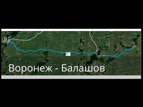 Воронеж-Балашов Трасса Е38