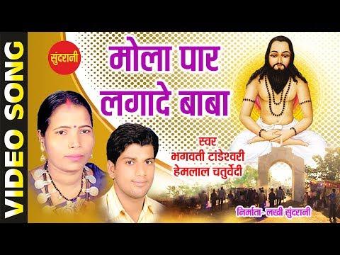 Pahathi Aage - Satnam Ke Angana - Chhattisgarhi Devotional Song