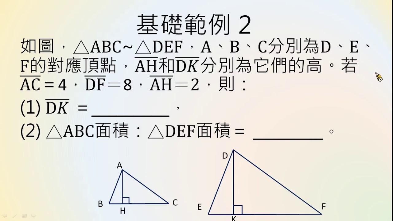 國中數學 相似三角形的邊長與面積關係_1 - YouTube