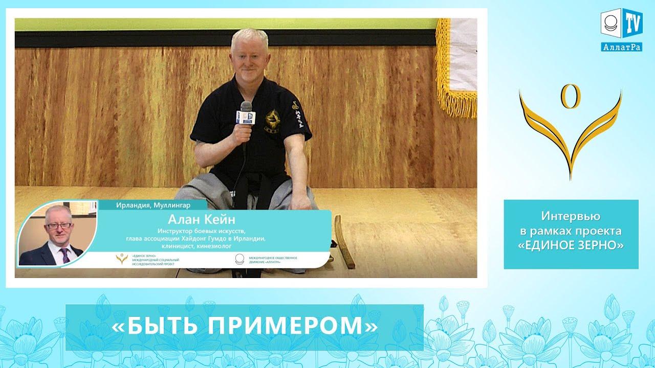 Алан Кейн на АллатРа ТВ