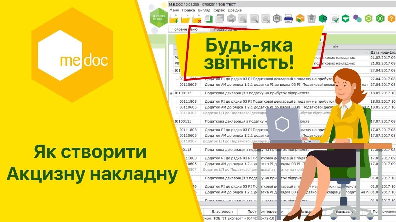 бланк налоговой накладной украина март 2014