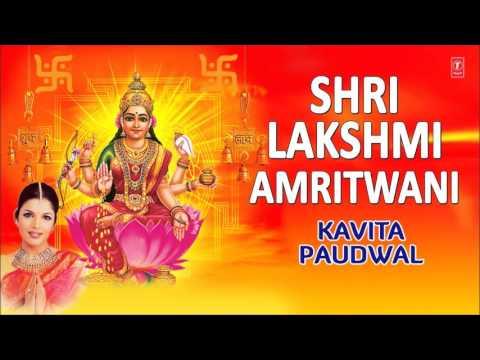 Shri Lakshmi Amritwani By Kavita Paudwal Full Audio Songs Juke Box