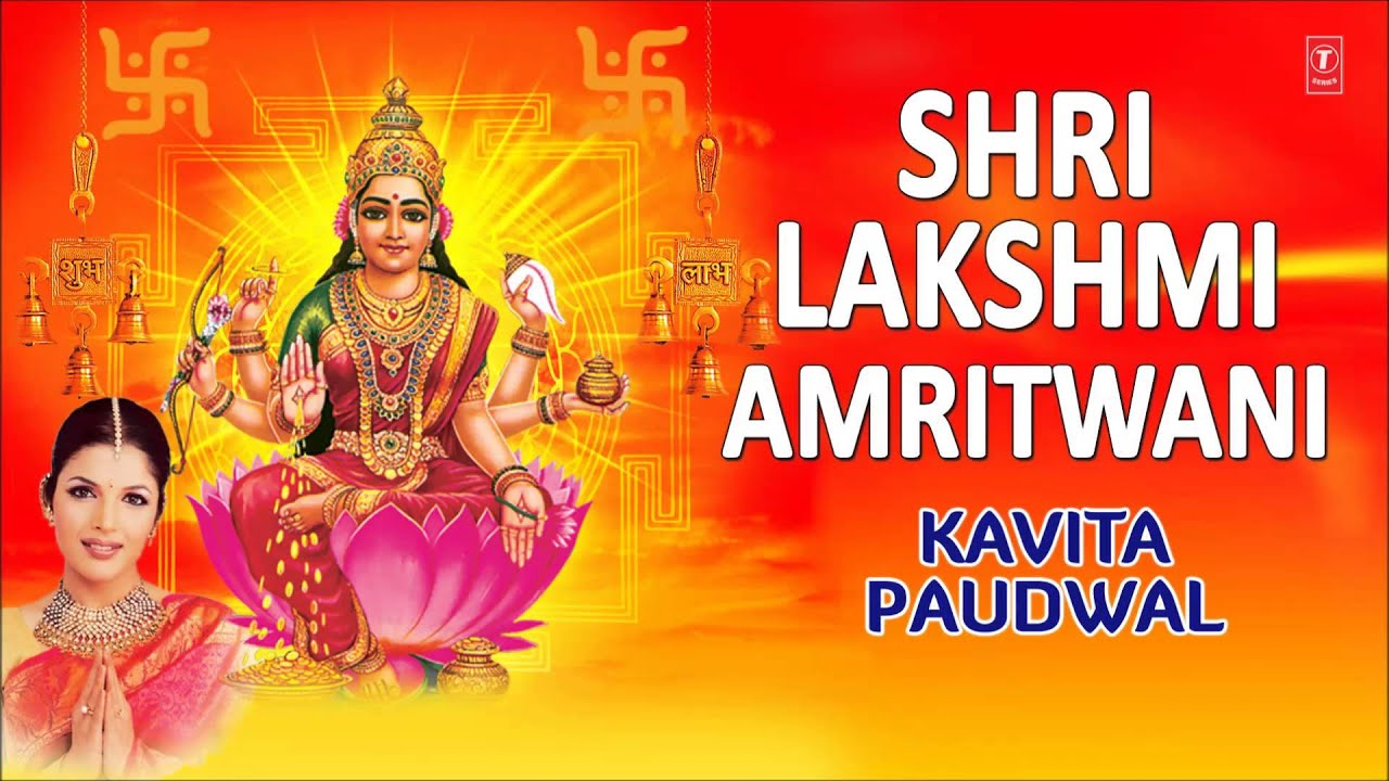 Shri Lakshmi Amritwani By Kavita Paudwal Full Audio Songs Juke Box