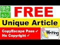 How to Get Free Unique Article and Make Money | 2017 Updated | Urdu Hindi