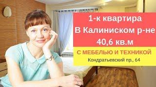 КУПИТЬ КВАРТИРУ В КАЛИНИНСКОМ РАЙОНЕ СПБ / НЕДВИЖИМОСТЬ СПБ
