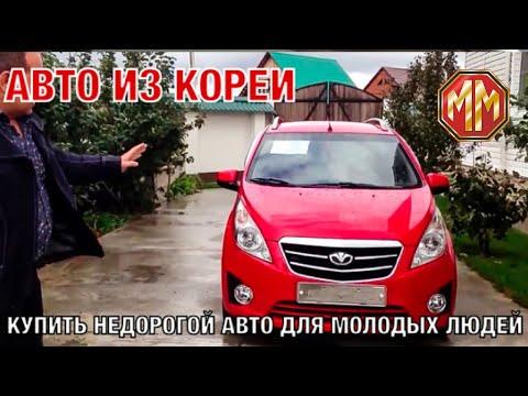 Недорогой авто для молодых людей 2010 Daewoo Matiz