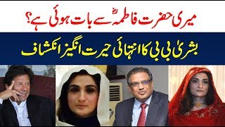 Bushra Bibi ka Ajeeb Inkishaf ! Sohail warraich