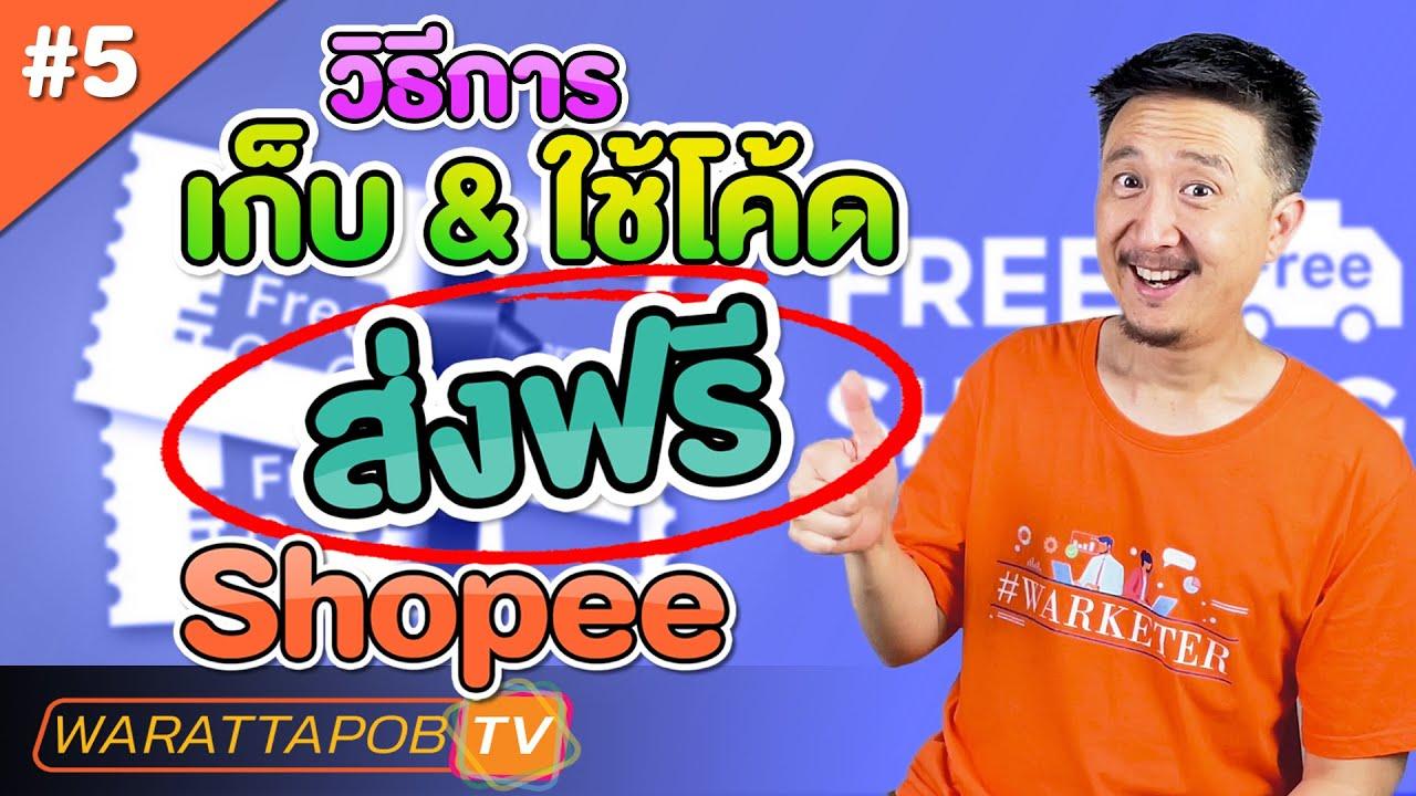 วิธีการเก็บและวิธีใช้โค้ดส่งฟรี SHOPEE   วิธีสั่งซื้อของ SHOPEE EP5