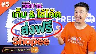 วิธีการเก็บและวิธีใช้โค้ดส่งฟรี SHOPEE   วิธีสั่งซื้อของ SHOPEE EP5 screenshot 3