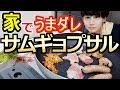 【韓国 먹방】サムギョプサル作って食べてみた! の動画、YouTube動画。