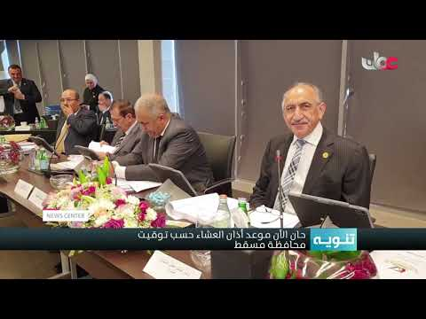 Muscat: Meeting of Arab Board Health Services Executive Office