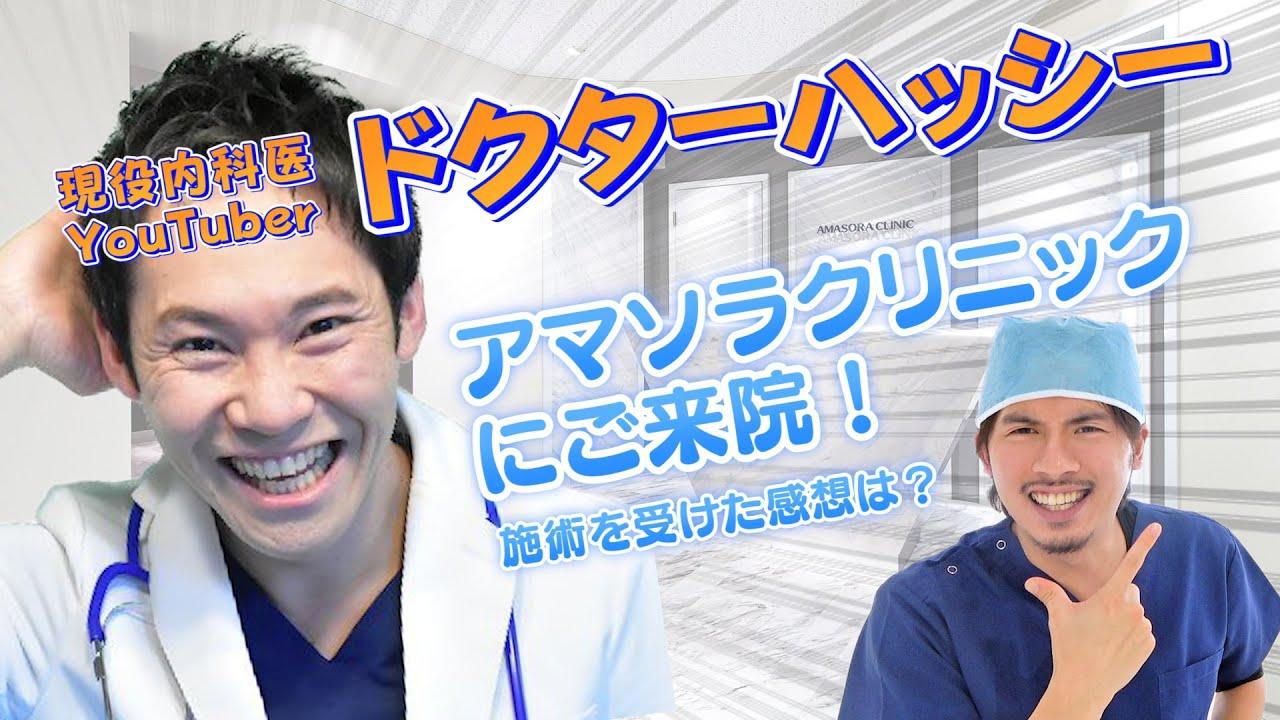 渋谷 アマ ソラ クリニック