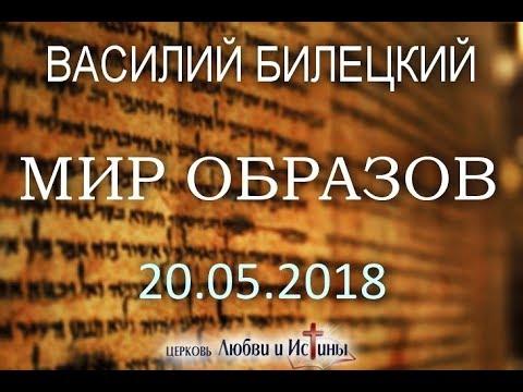 Василий Билецкий - Мир образов. 20.05.2018