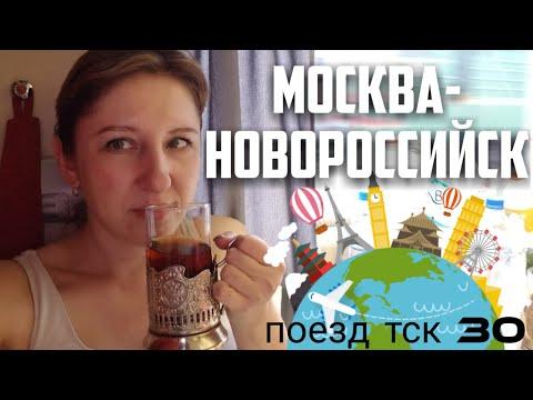 Обзор поезд ТСК Москва-Новороссийск  May 10, 2019