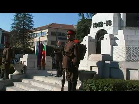 Велико Търново 06.10.2012г.