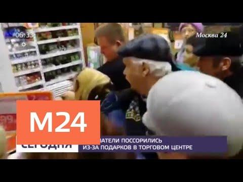 В Оренбурге покупатели устроили драку на распродаже - Москва 24