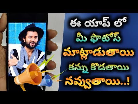 How To Make Your Photos Talk In Telugu || Best Photo Editor For Making Speak Photo In 2020