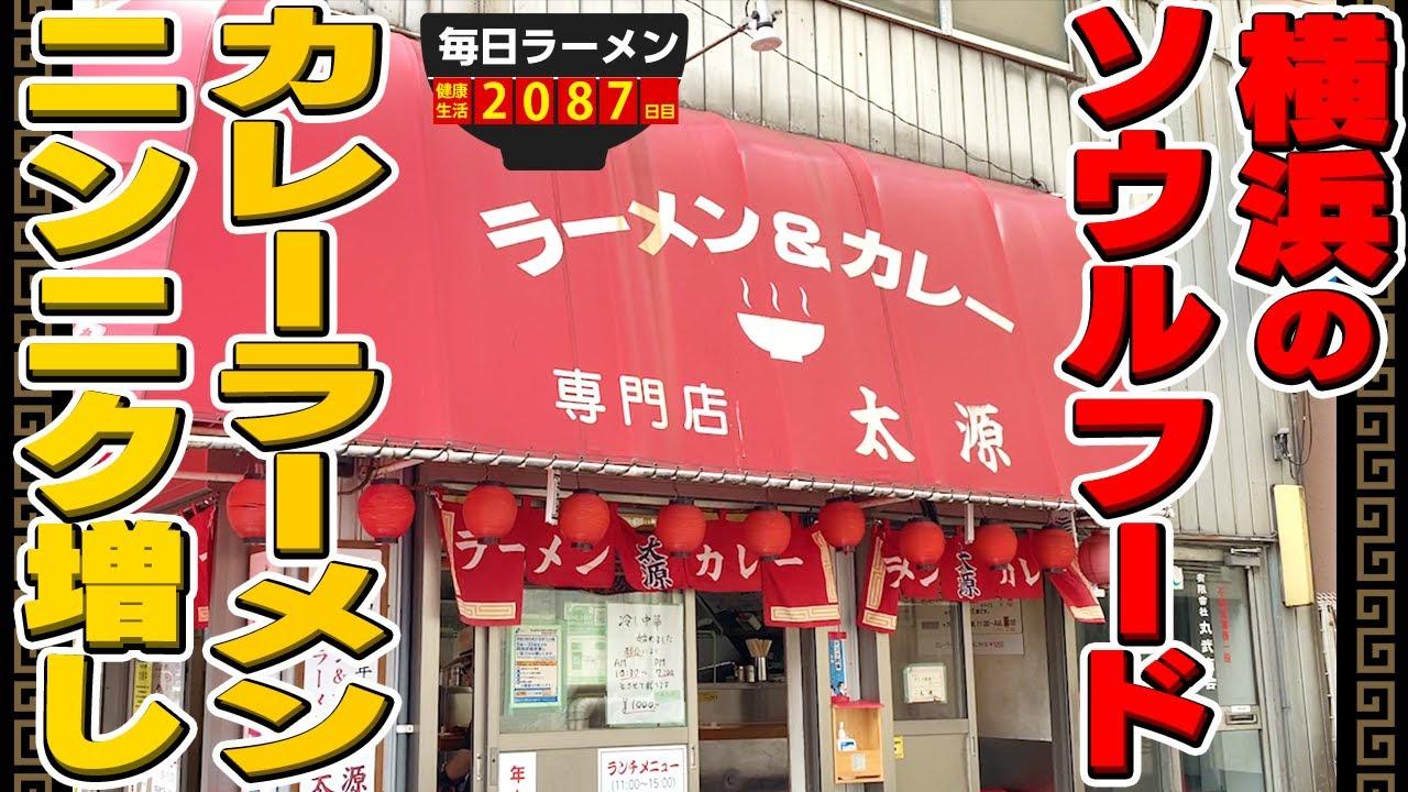 横浜の老舗でカレーラーメンニンニク増し、ライスのセットをすする 太源【飯テロ】SUSURU TV.第2087回