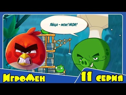Angry Birds Evolution - НОВАЯ ИГРА ПРО ПТИЧЕК