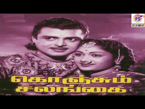 கொஞ்சும்சலங்கை-Konjum Salangai-Gemini Ganesan ,Savitri ,R. S. Manohar,Super Hit Tamil Old Full Movie