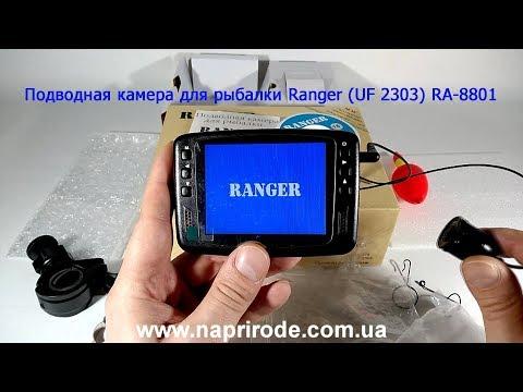 Подводная камера для рыбалки Ranger (UF 2303) RA-8801 видеоудочка