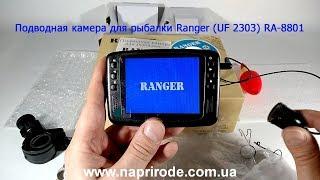 Подводная камера для рыбалки Ranger UF 2303 RA 8801 видеоудочка